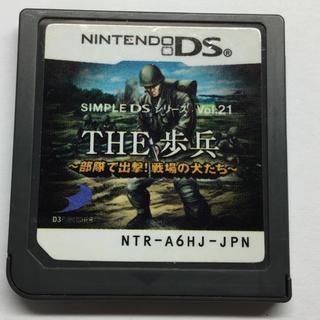 ニンテンドーDS - 【NO248】DSシリーズ Vol.21 THE 歩兵 〜