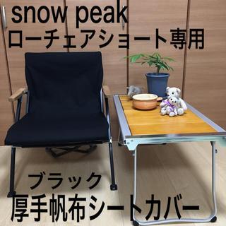 Snow Peak - 厚手8号帆布シートカバー ローチェアショート スノーピーク ブラック 焚き火用