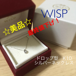 4℃ - ☆美品☆ WISP K10WG ドロップ型ネックレス シルバー