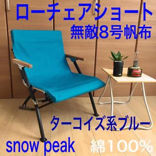 Snow Peak - 厚手8号帆布シートカバー ローチェアショート スノーピーク ターコイズブルー