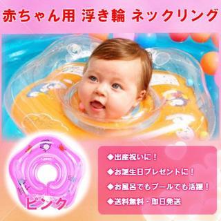 ベビーバス 浮き輪 赤ちゃん用 お風呂用 ベビー 首浮き輪 ピンク