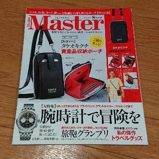 付録なし 本誌のみ モノマスター Mono Master 2019 8月号