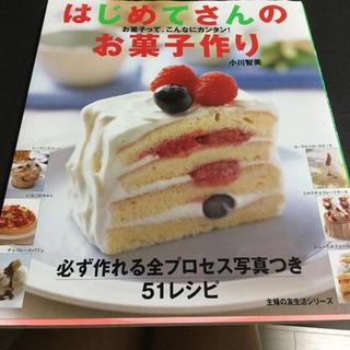 はじめてさんのお菓子作り お菓子って、こんなにカンタン!(料理/グルメ)