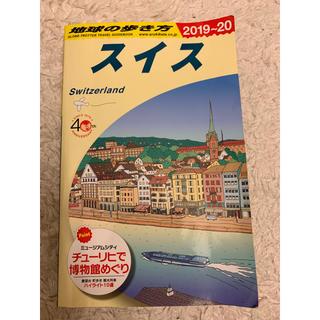 ダイヤモンドシャ(ダイヤモンド社)のスイス 地球の歩き方 19~20年版 (地図/旅行ガイド)