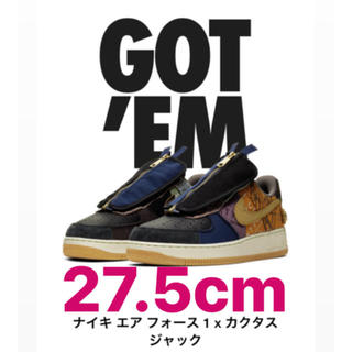 NIKE - Travis Scott × Nike 27.5