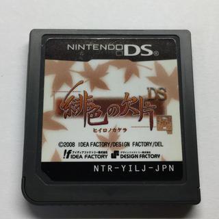 ニンテンドーDS - 【NO262】DS 緋色の欠片 DS