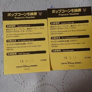 Disney - ディズニー ポップコーン引換券 2枚