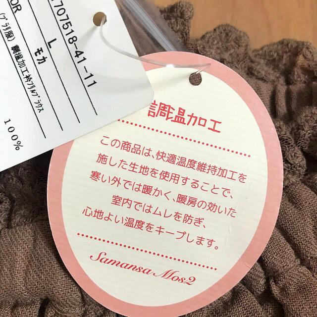 SM2(サマンサモスモス)の新品♡サマンサモスモス★ブラウス★レース レディースのトップス(シャツ/ブラウス(長袖/七分))の商品写真