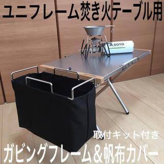 ユニフレーム(UNIFLAME)の3点セット ユニフレーム 焚き火テーブル用 ガビングフレーム 帆布カバー 黒(テーブル/チェア)