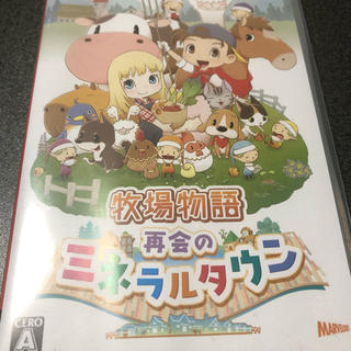 Nintendo Switch - 牧場物語〜再会のミネラルタウン〜