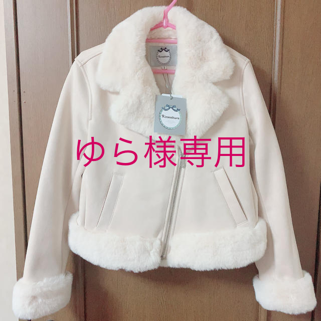 Rirandture(リランドチュール)のリランドチュール フェイクファーライダースジャケット ベージュ Mサイズ レディースのジャケット/アウター(ライダースジャケット)の商品写真