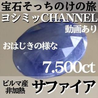 《宝石そっちのけの旅》おはじきのようなビルマ産非加熱サファイア7.500ct