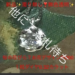 新品✨Pt900❤️桜の花びら?お花デザイン❤️ダイヤ0.32カラットネックレス