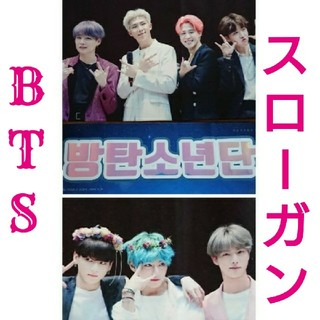 ボウダンショウネンダン(防弾少年団(BTS))の*BTSオール*スローガン(K-POP/アジア)