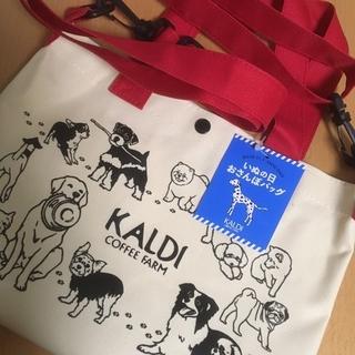 カルディ(KALDI)のカルディ いぬの日おさんぽバッグ バッグのみ、おまけつき(犬)