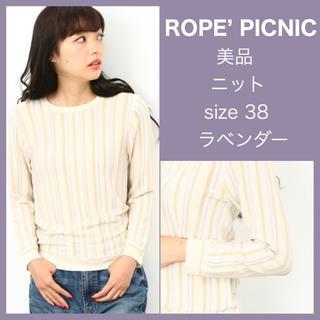ロペピクニック(Rope' Picnic)のROPE' PICNIC マルチストライプニットトップス ラベンダー(ニット/セーター)