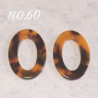 no.60 べっ甲 ブラウン オーバル ピアス(ピアス)