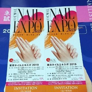 東京ネイルエキスポ2019 チケット2枚