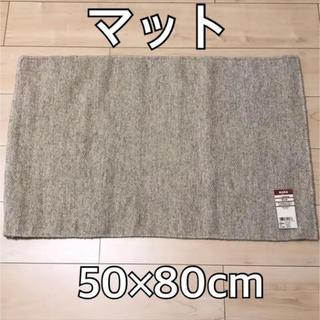 MUJI (無印良品) - ウール原毛色平織 マット 50×80cm ベージュ