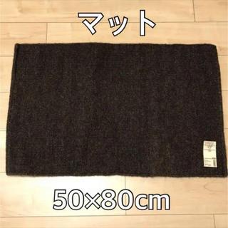 MUJI (無印良品) - ウール原毛色平織 マット 50×80cm ブラウン