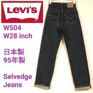 リーバイス(Levi's)のリーバイス W504 セルヴィッジ ジーンズ 95年製 日本製 ネオヴィンテージ(デニム/ジーンズ)
