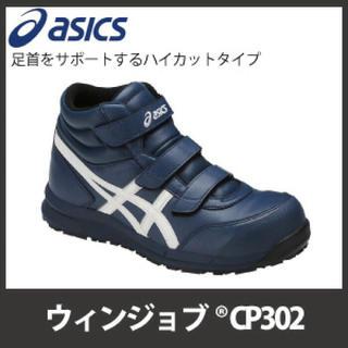 アシックス(asics)の☆新品未使用☆アシックス 安全靴 ウィンジョブCP302(スニーカー)