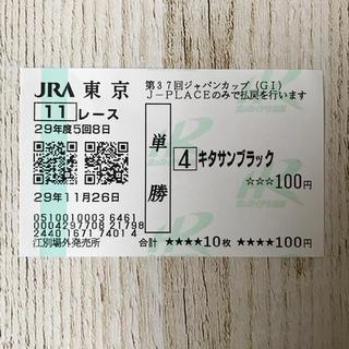 ♡キタサンブラック♡記念馬券♡第37回ジャパンカップ♡競馬♡(その他)