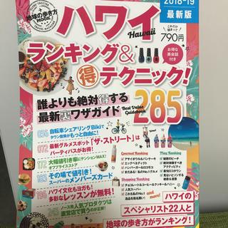 ダイヤモンドシャ(ダイヤモンド社)のハワイランキング&(得)テクニック 2018-19(地図/旅行ガイド)