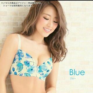 aimer feel - エメフィール D65 脇高 美胸  ブルースビッグフラワー ブラ のみ