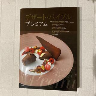 デザ-ト・バイブルプレミアム(料理/グルメ)