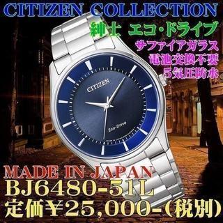 シチズン(CITIZEN)の新品 シチズンコレクション エコ BJ6480-51L ¥25,000-(税別)(腕時計(アナログ))