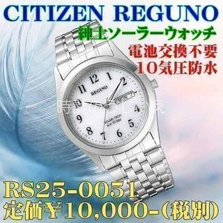 シチズン(CITIZEN)の新品 シチズン ソーラー RS25-0051 定価¥10,000-(税別)(腕時計(アナログ))