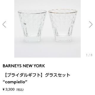 バーニーズニューヨーク(BARNEYS NEW YORK)の🥂ペアグラス(グラス/カップ)
