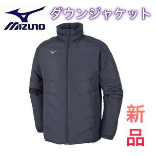 ミズノ(MIZUNO)のMIZUNO ミズノ ダウンジャケット ブラック(ダウンジャケット)