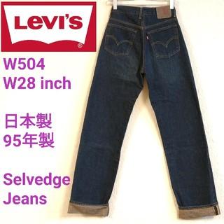 リーバイス(Levi's)のリーバイス W504 セルヴィッジ ジーンズ ヴィンテージ 日本製  95年製 (デニム/ジーンズ)