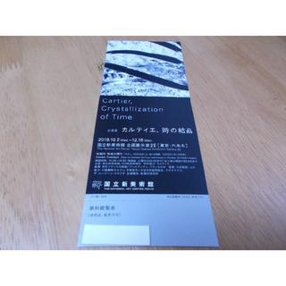 カルティエ、時の結晶 国立新美術館  無料観覧券1枚 12/16まで(美術館/博物館)