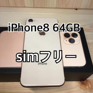 Apple - iPhone 8 64GB  Gold SIMフリー 美品