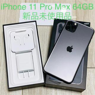 アイフォーン(iPhone)のiPhone 11 Pro Max 64GB Docomo 新品(スマートフォン本体)