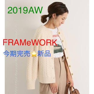 FRAMeWORK - 今期完売⭐️新品タグ付き⭐️FRAMeWORK アランBack開きプルオーバー