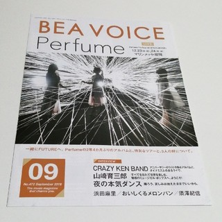 BEA VOICE No.472 2018年9月号 Perfume(アート/エンタメ/ホビー)