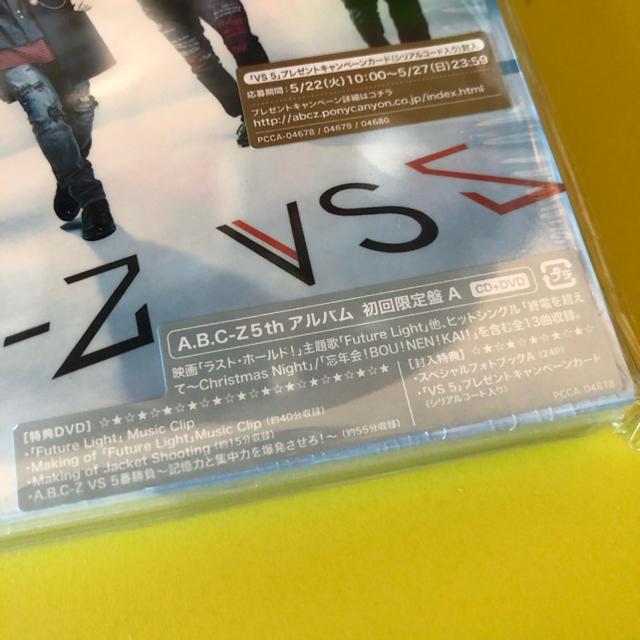 A.B.C.-Z(エービーシーズィー)の初回限定盤A☆A.B.C-Z VS5  エンタメ/ホビーのタレントグッズ(アイドルグッズ)の商品写真