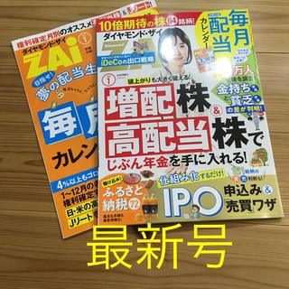 ダイヤモンドシャ(ダイヤモンド社)のダイヤモンドザイ Z A i  2020  1月号(ビジネス/経済)