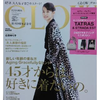 宝島社 - ✨セブンネット限定 GLOW 12月号雑誌のみ✨