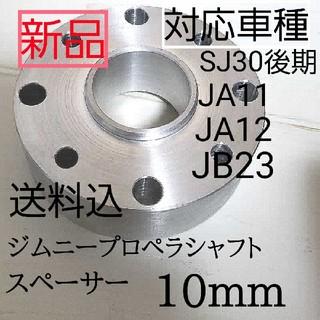 ジムニープロペラシャフトスペーサー 10mm 1枚