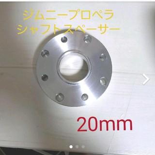 ジムニープロペラシャフトスペーサー 20mm 1枚