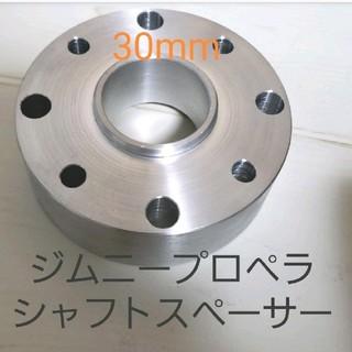 ジムニープロペラシャフトスペーサー 30mm 1枚