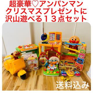 アンパンマン - 超豪華♡おもちゃ♡クリスマスプレゼント♡アンパンマン 13点セット♡