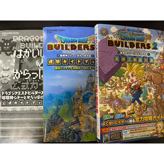 ドラゴンクエストビルダーズ2 攻略本 3冊セット