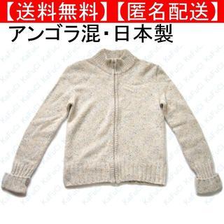 長袖 ニット カーディガン ファスナー ベージュ 日本製 アンゴラ(ニット/セーター)