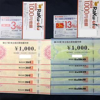 ビッグカメラ(5,000円)、コジマ(5,000円) 株主優待券 クーポン付き(ショッピング)